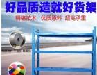 写字楼置物架 服装货架 轻型货架 平台货架 重力架