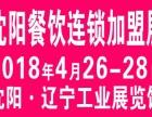 2018沈阳国际连锁加盟展览会 深港连锁加盟展