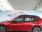 宝马 X1 2014款 sDrive18i 运动设计套装宝马尊选