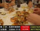 手抓海鲜/赶蟹手抓海鲜加盟费多少钱/烤鱼烧烤加盟