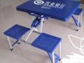 折叠桌椅/证券银行保险宣传桌椅/便携式咨询台