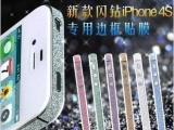 苹果闪钻边贴 iPhone 4 边框贴纸