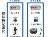 CJ-G3P型灌浆记录仪(高喷)