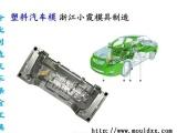 加工佳宝V55汽车模具,汽车塑胶模具加工