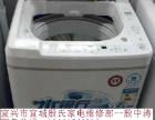宜兴市三星夏普洗衣机维修中心