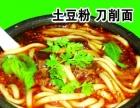 各种餐饮小吃技术配方,火锅面食米线等加微信了解