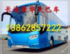 常熟到衢州汽车时刻表 汽车票查询13862857222天天有