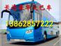 乘坐~常熟到城口的直达汽车 客车13862857222 城口