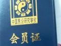 看风水算命起名就找中国易经研究会于老师