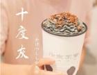 汴京茶寮奶茶店怎么加盟加盟条件大公开!