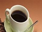 可卡咖啡诚邀加盟