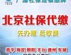 北京社保公积金代缴补缴,档案代办,薪酬管理,商保等