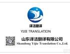 临沂翻译公司 临沂翻译 英语韩语日语翻译 译洁翻译公司