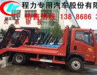 台州市厂家直销楚风后双桥挖掘机平板车 解放小三轴挖掘机平板车