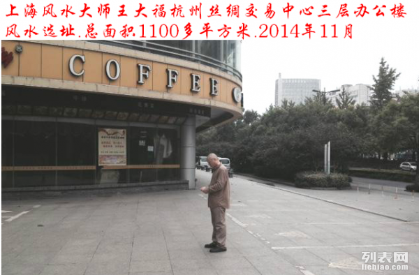 办公室风水选址布局服务:上海实力派风水专家王大福
