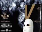 KT化妆品 KT化妆品加盟招商