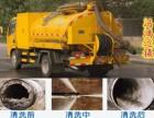 宝坻区专业单位工地 高压清洗管道清淤 污水井清理 化粪池清理