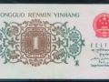 鞍山收购一,二,三,四,五版纸币,鞍山收购邮票,连体钞