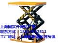 上海升降机厂家直销固定式升降机 液压升降机 固定剪叉式升降机