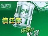 广州怡宝桶装水,农夫山泉,景田桶装水,圣八宝订水低至8元桶