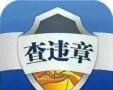 福建全省实力专业咨询咨询闽牌车全国高-速国道**咨询、