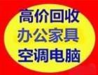 上海高價回收辦公家具 辦公桌椅 老板桌 會議桌 文件柜 電腦