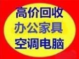 上海高价回收办公家具 办公桌椅 老板桌 会议桌 文件柜 电脑