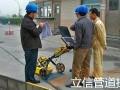 河北廊坊市固安区彭村乡自来水管道漏水检测 专业漏水检测