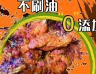 美咭咭烤鸡架店面火爆万元加盟名额有限