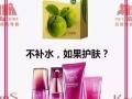 上海韩束化妆品加盟 化妆品 投资金额 1万元以下