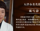天津专业离婚律师 戴雪静律师