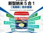 广州艾思尼建材科技有限公司