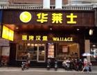 开家华莱士汉堡炸鸡加盟店多少钱/汉堡快餐加盟品牌十大榜