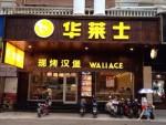 开家华莱士汉堡炸鸡加盟店多少钱/汉堡快餐加盟品牌十大排行榜