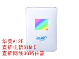 华美A12E  直插电信SIM卡 直插网线3G路由器 彩色显示屏
