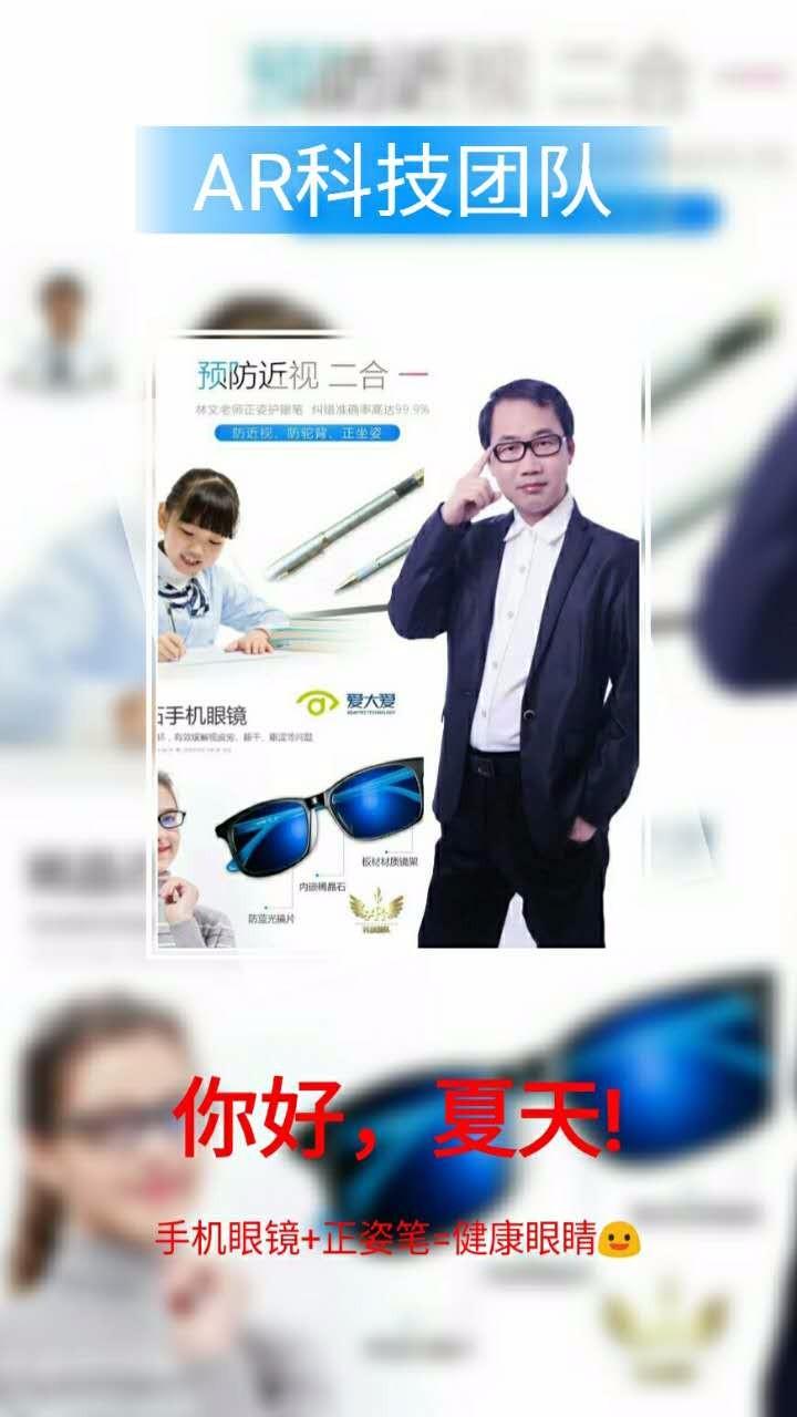 福州市爱大爱稀晶石手机眼镜 怎么做代理,爱大爱手机眼镜