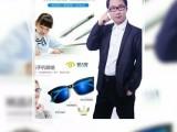 爱大爱手机眼镜重庆市稀晶石,诚招微信代理