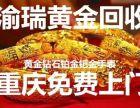 重庆渝瑞珠宝回收黄金999黄金K金钻石钯金高价收购
