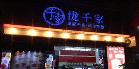 【泷千家奶茶】加盟官网/加盟费用/项目详情