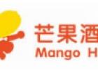 芒果酒店加盟