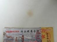 满庭春(新城一号)健身游泳票出售10张