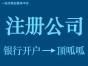深圳顶呱呱企业开户流程及开户所需材料