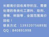 上海周边高价回收库存积压松香天然树脂,专业回收价格美丽!