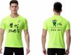 广州国际马拉松比赛T恤定做跑步服速快干透气队服印字标志