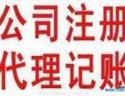 沈阳代办营业执照 沈阳代办工商注册沈阳代办公司注册