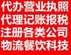 青白江新都工商注册个体户注册代理记账商标注册133
