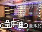 十大KTV加盟品牌/宝乐迪量贩式KTV加盟热线/量贩式KTV
