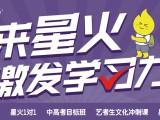 惠州东平初二数学补习班星火教育1对1辅导助力期中考