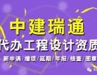 代办北京建筑行业乙级资质,专业,专项资质新办,增项,升级
