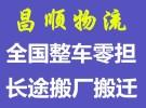 深圳货运物流 专线直达 安全放心有保障 快速装车